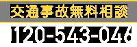 交通事故無料相談 0120-379-511